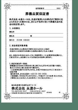 葬儀品質保証書
