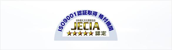 ISO9001認証取得 格付機関JECIA 5つ星認定
