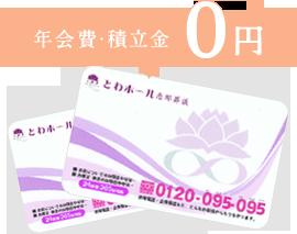 年会費・積立金0円