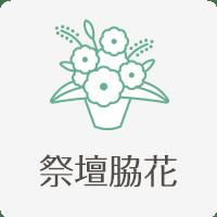 祭壇脇花 お別れ花・花飾り あり