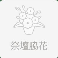 祭壇脇花 お別れ花・花飾り なし