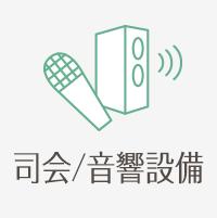 司会/音響設備 あり